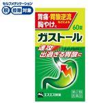 ◆ 【第2類医薬品】エスエス製薬 ガストール錠 60錠