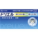 【指定第2類医薬品】エスエス製薬 ドリエル 12錠