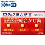 【指定第2類医薬品】エスエス製薬 エスタック総合感冒 100錠