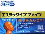 ◆ 【指定第2類医薬品】エスエス製薬 エスタックイブファイン 45錠