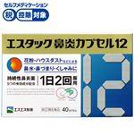 ● 【指定第2類医薬品】エスエス製薬 エスタック鼻炎カプセル12 40カプセル