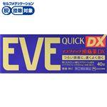 ◆ 【指定第2類医薬品】エスエス製薬 イブクイック頭痛薬DX 40錠