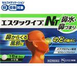 ◆ 【指定第2類医薬品】エスエス製薬 エスタックイブNT 18錠