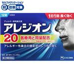 ◆ 【第2類医薬品】エスエス製薬 アレジオン20 12錠