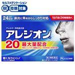 ◆ 【第2類医薬品】エスエス製薬 アレジオン20 24錠