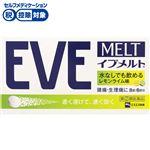 ◆ 【指定第2類医薬品】エスエス製薬 イブメルト 8錠
