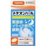 【第2類医薬品】大峰堂薬品工業 ハピコム メチオンパール 60錠