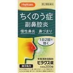 【第2類医薬品】大峰堂薬品工業 ハピコム ビラクス錠 200錠