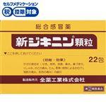 【指定第2類医薬品】全薬工業 新ジキニン顆粒 22包