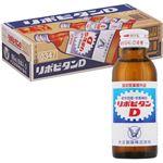 【ケース販売】大正製薬 リポビタンD 100ml×50本【指定医薬部外品】