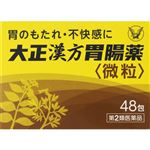【第2類医薬品】大正製薬 大正漢方胃腸薬 1.2g×48包