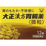 【第2類医薬品】大正製薬 大正漢方胃腸薬 1.2g×12包