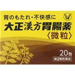 【第2類医薬品】大正製薬 大正漢方胃腸薬 1.2g×20包