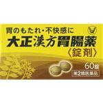 【第2類医薬品】大正製薬 大正漢方胃腸薬(錠剤)60錠