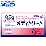 ◆ 【第1類医薬品】大正製薬 メディトリート 6個