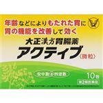 【第2類医薬品】大正製薬 大正漢方胃腸薬アクティブ(微粒)1.4g×10包