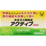 【第2類医薬品】大正製薬 大正漢方胃腸薬アクティブ(錠剤)40錠