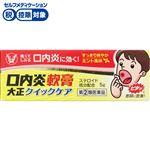 ◆ 【指定第2類医薬品】大正製薬 口内炎軟膏大正クイックケア 5g