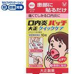 ◆ 【指定第2類医薬品】大正製薬 口内炎パッチ大正クイックケア 10枚