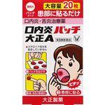 【第3類医薬品】大正製薬 口内炎パッチ大正a 20パッチ