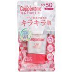 大正製薬 コパトーン キレイ魅せUV キラキラ肌 40g