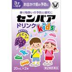【第2類医薬品】大正製薬 センパア Kidsドリンク 20ml×2本