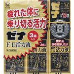 【第2類医薬品】大正製薬 ゼナ F-II 活力液 50ml×3本