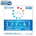 ◆ 【第1類医薬品】大正製薬 エパデールT 42包