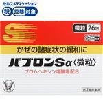 ◆ 【指定第2類医薬品】大正製薬 パブロンSα(微粒)1.2g×26包