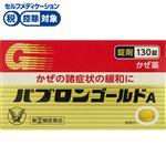 【指定第2類医薬品】大正製薬 パブロンゴールドA(錠)130錠