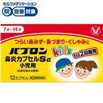 ● 【指定第2類医薬品】大正製薬 パブロン鼻炎カプセルSα小児用 12カプセル