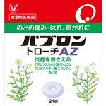 【第3類医薬品】大正製薬 パブロントローチAZ 24錠