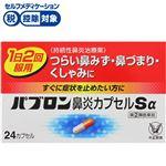 ● 【指定第2類医薬品】大正製薬 パブロン鼻炎カプセルSα 24カプセル