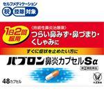 ● 【指定第2類医薬品】大正製薬 パブロン鼻炎カプセルSα 48カプセル