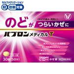 ◆ 【指定第2類医薬品】大正製薬 パブロンメディカルT 30錠