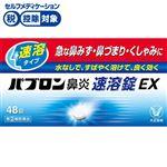 ● 【指定第2類医薬品】大正製薬 パブロン鼻炎速溶錠EX 48錠