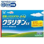 ◆ 【第1類医薬品】大正製薬 クラリチンEX 7錠