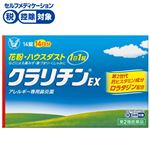 ◆ 【第1類医薬品】大正製薬 クラリチンEX 14錠