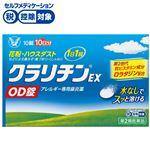 ◆ 【第1類医薬品】大正製薬 クラリチンEX OD錠 10錠