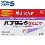 ◆ ● 【指定第2類医薬品】大正製薬 パブロンSせき止め 12カプセル