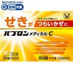 ◆ 【指定第2類医薬品】大正製薬 パブロンメディカルC 30錠