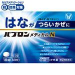 ◆ ● 【指定第2類医薬品】大正製薬 パブロンメディカルN 18錠