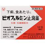 【第2類医薬品】大正製薬 ビオフェルミン止瀉薬 12包(1.2g×12包)