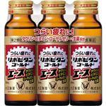 【第2類医薬品】大正製薬 リポビタンゴールド エース 50ml×3本