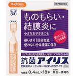 【第2類医薬品】大正製薬 ハピコム 抗菌アイリス 0.4ml×18本