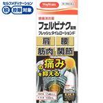 ◆ 【第2類医薬品】アスゲン製薬 ハピコム フレッシュタイムローションF 100ml