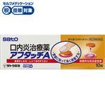 ◆ 【指定第2類医薬品】佐藤製薬 アフタッチA 10錠