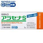 ◆ 【第1類医薬品】佐藤製薬 アラセナS 2g