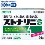 【第2類医薬品】佐藤製薬 ストナリニS 24錠