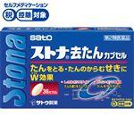 ◆ 【第2類医薬品】佐藤製薬 ストナ去たんカプセル 36カプセル